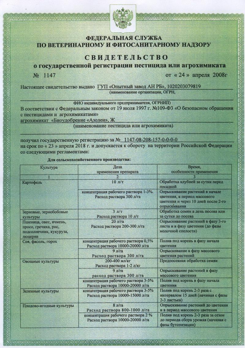 Свидетельство гос. регистрации