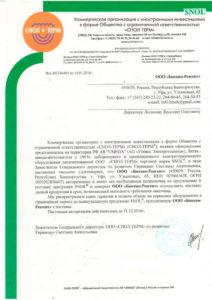 СНОЛ-ТЕРМ