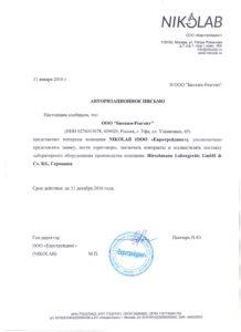 Евротрейдинг-дилерство-Hirschmann